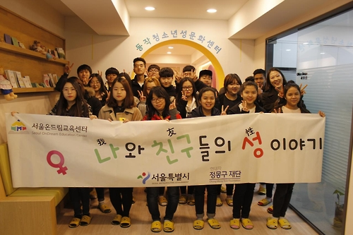 [게시판] 서울온드림교육센터, 중도입국 청소년 성교육