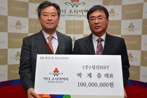 함안 성신RST 박계출 대표 경남 95번째 '고액기부'