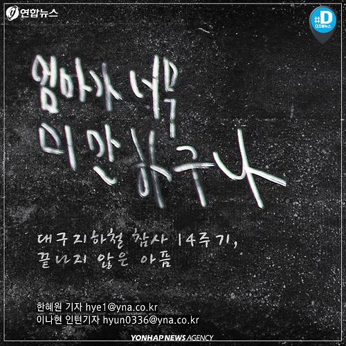 """[카드뉴스] """"엄마가 너무 미안하구나""""…대구지하철 참사 14주기"""