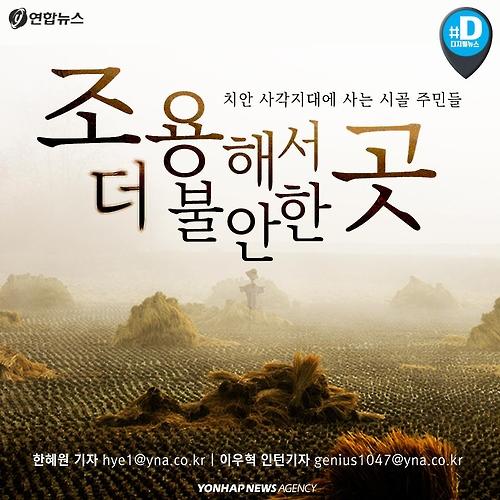 [카드뉴스] '치안 사각지대'에 사는 시골 주민들