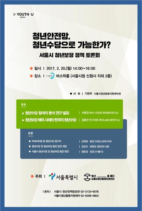 """""""서울 청년수당 수혜자, 10명 중 2명 취·창업 성공"""""""