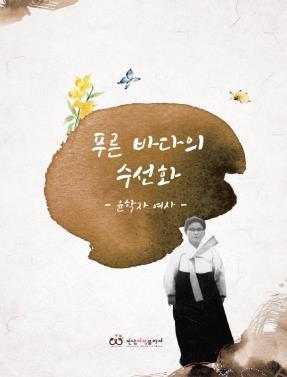 '고아들의 대모' 윤학자 여사 생애 다룬 책자 발간