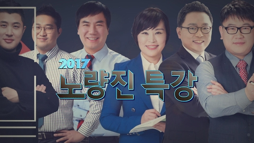 '공시족' 위한 한국사 암기법 공개…직업방송 21일 특강