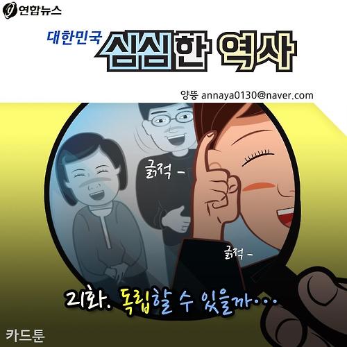 [카드툰] 대한민국 심심한 역사 - '캥거루족'의 고민