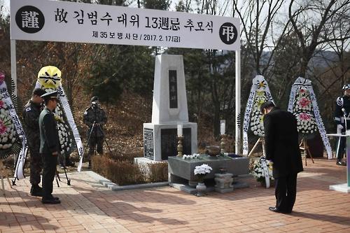 수류탄 껴안고 '산화'…35사단 김범수 대위 13주기 추모식