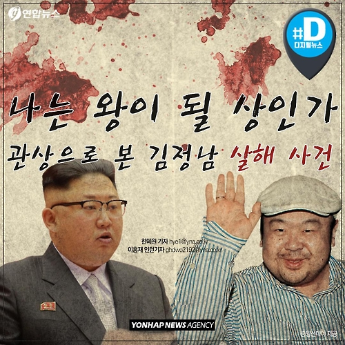 [카드뉴스] 관상으로 본 김정은 vs. 김정남
