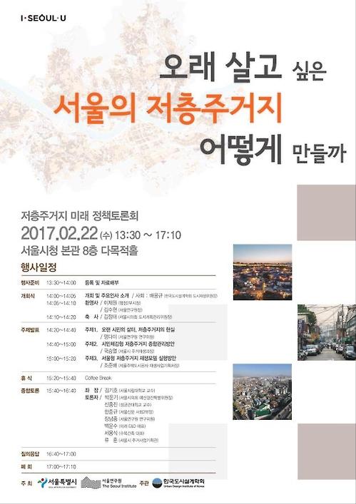 """""""저층 주택가 활성화 방안은""""…22일 서울시청 토론회"""