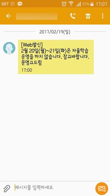 """""""자율학습 오지 마라""""…국정교과서 문명고 학생에게 문자(종합)"""
