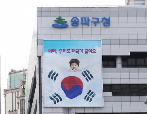 '3·1 운동 기린다' 송파구 대형 태극기 게양·화단 조성