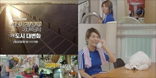 황석정, MBC 'AD 2100 기후의 반격'서 절전 실험