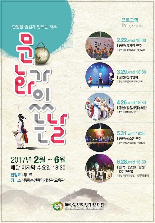 동학혁명재단, '문화가 있는 날' 공연 매달 개최