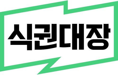 """벤디스, LS네트웍스에 '식권대장' 공급…""""100번째 고객사"""""""
