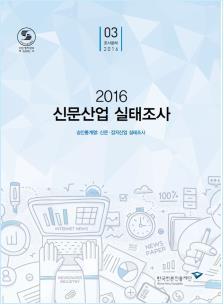 2015년 종이·인터넷 신문산업 매출액 3.7조원…4.7%↑