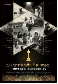 부산 영화의전당에서 2017 아카데미를 만나다
