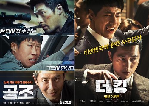 '공조' '더 킹' 쌍끌이…1월 한국영화 관객 66%↑