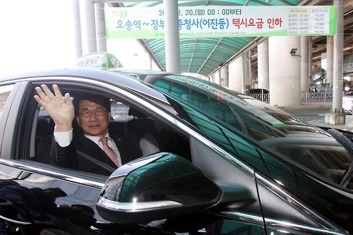 오송역∼세종청사 택시요금 최대 7천원 인하