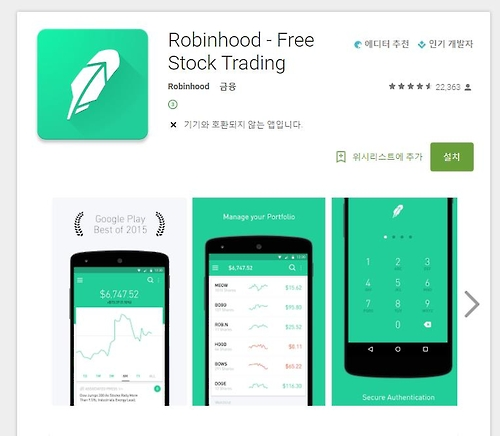 美서 수수료 없는 주식거래앱 '로빈후드', 대형증권사 위협