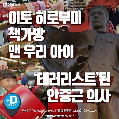[카드뉴스] 안중근 의사와 100만원대 일제 책가방