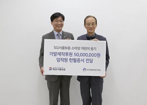 [게시판] 서울보증, 백혈병어린이재단에 5천만원 후원