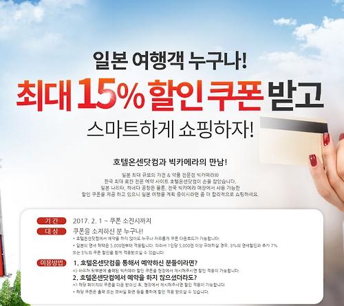 호텔온센닷컴, 빅카메라 할인 쿠폰 무료 배포중