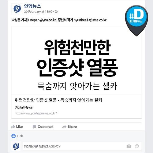 [카드뉴스] 아찔한 사진 한장의 유혹…위험천만 인증샷 열풍
