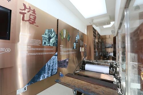 대구·경북 인쇄 100년사 한눈에…남산동 인쇄전시관 문 열어