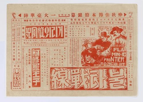 일제강점기 한국 영화·연극 포스터 보러오세요