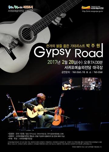 [제주소식] 서귀포예술의전당 28일 박주원 기타콘서트