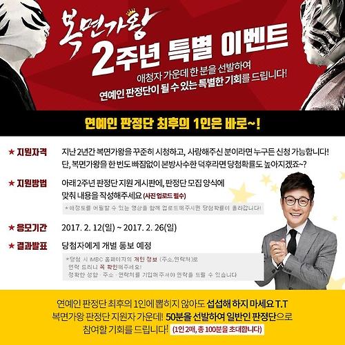 <게시판> MBC '일밤-복면가왕' 2주년 이벤트