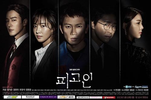 "SBS '피고인' 16부→18부로 2회 연장…""충실한 결말 위해"""