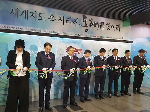 '사라진 동해를 찾아라'…국가브랜드UP 전시회 개막(종합)