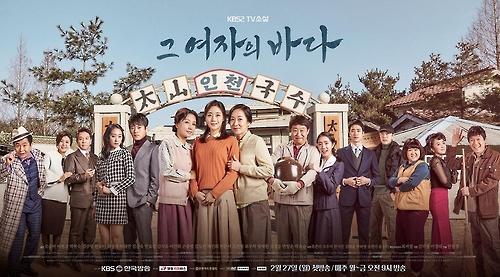 첩과 의붓딸의 끈끈한 연대…KBS 아침극 '그 여자의 바다'