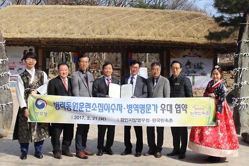 경인병무청, 한국민속촌과 병역명문가 우대협약 체결
