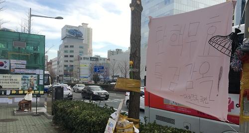 日영사관 소녀상 주변 '탄핵무효·특검해체' 정치구호 난무