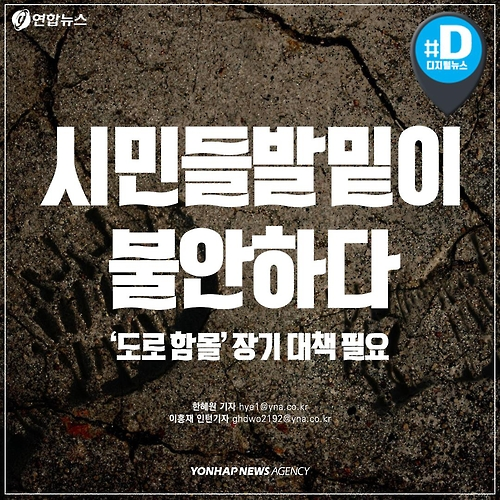 [카드뉴스] 시민 '발밑' 위협하는 도로함몰