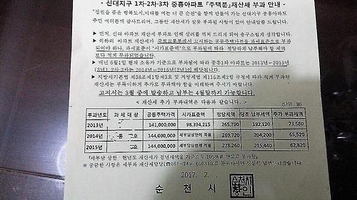 순천시 아파트 재산세 부과 오류…뒤늦게 7억 추가 징수