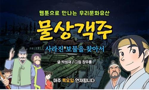 웹툰 '물상객주' 시즌2 연재·국립민속박물관 '때깔'展 연장