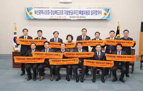 부산·경북의회 '지방분권 실현' 정책개발 손잡아