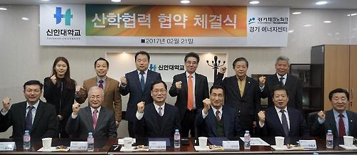 신한대-경기테크노파크, 경기북부 산업 발전 협약
