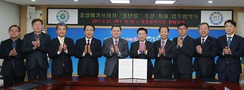 대전 중앙메가프라자 청년몰 조성 지원 업무협약