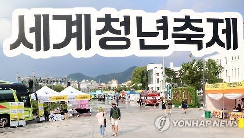 광주시, 2017세계청년축제 청년 총감독 공모