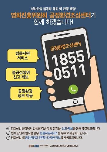 """""""영화계 성폭력 ☎1855-0511로 상담하세요"""""""