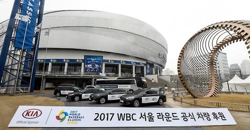 기아차 야구 마케팅…'2017 WBC 서울라운드' 공식 후원