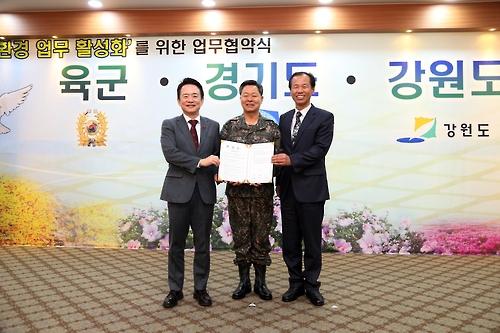 강원도·경기도·육군, 지역 환경보전 공동협력 합의