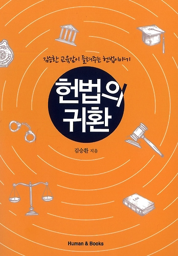 김승환 전북교육감 '헌법의 귀환' 책 펴내