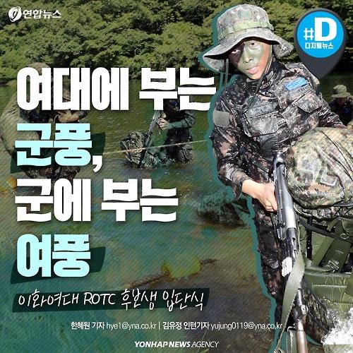[카드뉴스] 여대에 부는 군풍, 군에 부는 여풍