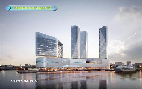 인천항 1·2 국제여객터미널 개발 밑그림 나왔다