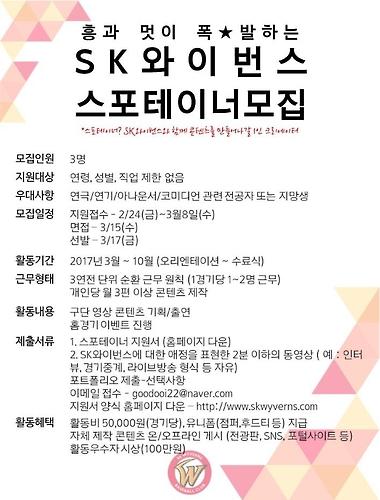 SK 와이번스, 팬들에 재미 선사할 '스포테이너' 모집