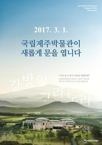 새 단장 마친 국립제주박물관, 내달 1일 재개관