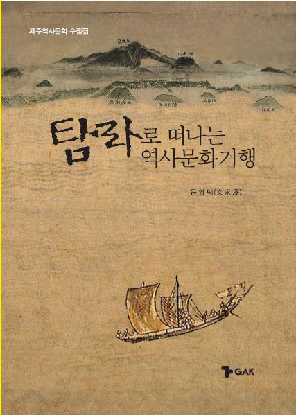제주 역사문화 수필집 '탐라로 떠나는 역사문화기행' 발간